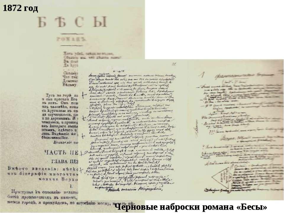 1872 год Черновые наброски романа «Бесы»