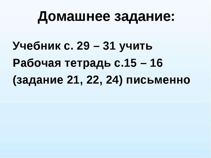 Домашнее задание: Учебник с. 29 – 31 учить Рабочая тетрадь с.15 – 16 (задание...