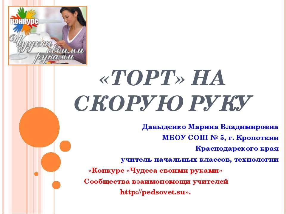 Давыденко Марина Владимировна МБОУ СОШ № 5, г. Кропоткин Краснодарского края ...