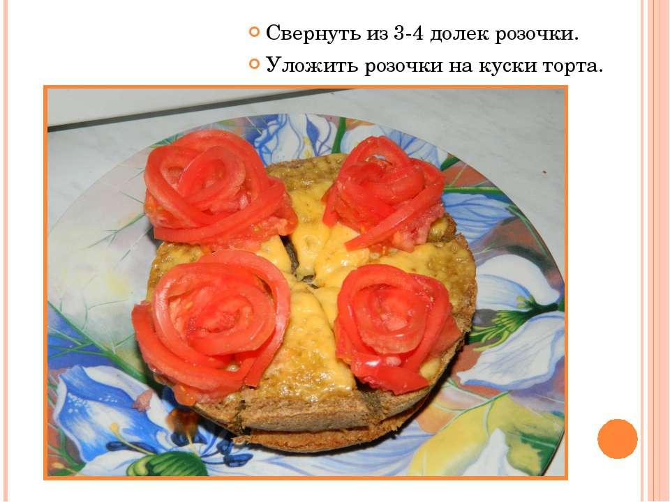 Свернуть из 3-4 долек розочки. Уложить розочки на куски торта.
