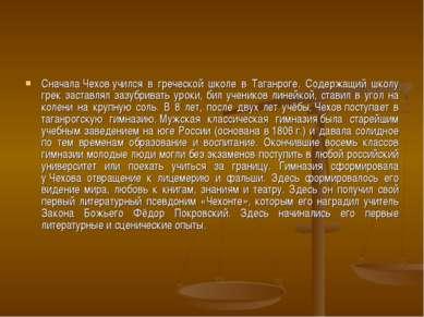 СначалаЧеховучился в греческой школе в Таганроге. Содержащий школу грек зас...