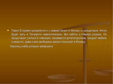 Павел Егорович разоряется и с семьей бежит в Москву от кредиторов. Антон буде...