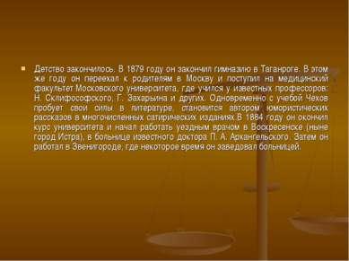 Детство закончилось. В 1879 году он закончил гимназию в Таганроге. В этом же ...
