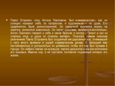 Павел Егорович, отец Антона Павловича, был«коммерсантом», как он солидно наз...