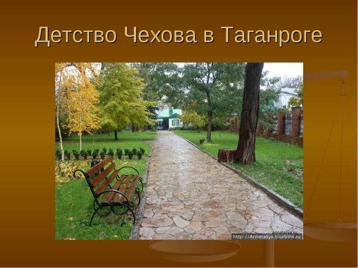Детство Чехова в Таганроге