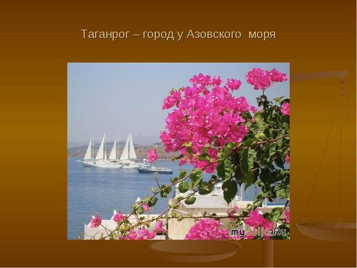Таганрог – город у Азовского моря