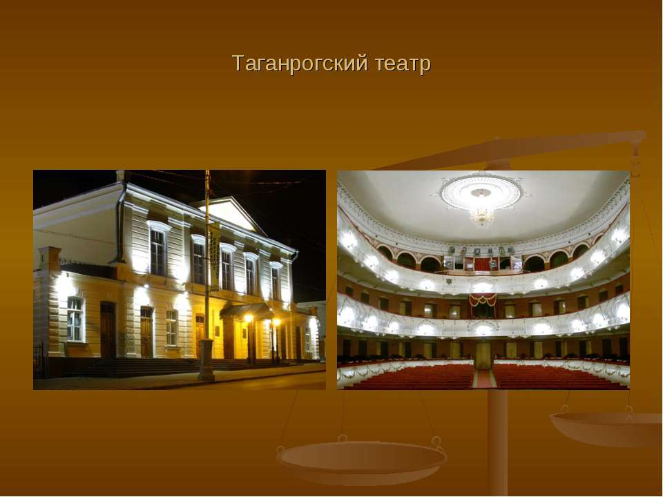 Таганрогский театр