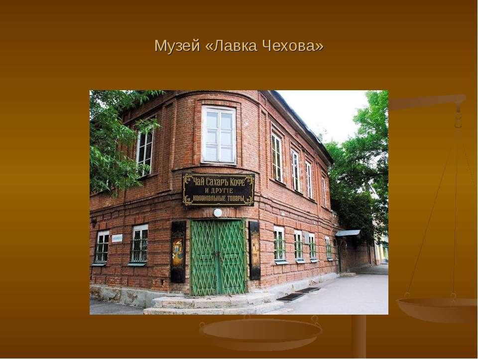 Музей «Лавка Чехова»
