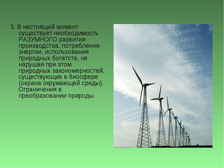 3. В настоящий момент существует необходимость РАЗУМНОГО развития производств...