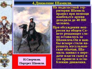 На подвластной тер-ритории Шамиль правил при помощи наибов,его армия доходила...