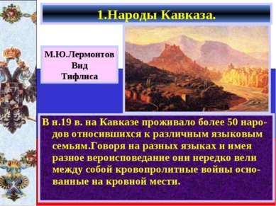 В н.19 в. на Кавказе проживало более 50 наро-дов относившихся к различным язы...