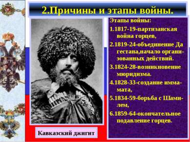 Этапы войны: 1.1817-19-партизанская война горцев, 2.1819-24-объединение Да ге...