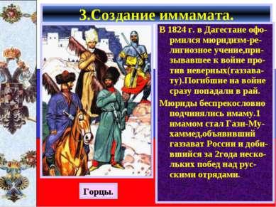 В 1824 г. в Дагестане офо-рмился мюридизм-ре-лигиозное учение,при-зывавшее к ...