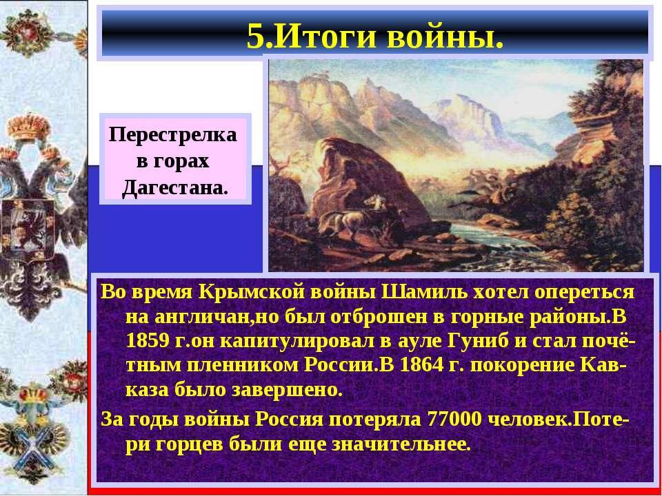 Во время Крымской войны Шамиль хотел опереться на англичан,но был отброшен в ...