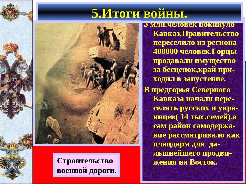 3 млн.человек покинуло Кавказ.Правительство переселило из региона 400000 чело...