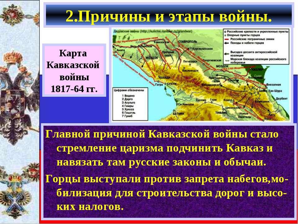 Главной причиной Кавказской войны стало стремление царизма подчинить Кавказ и...