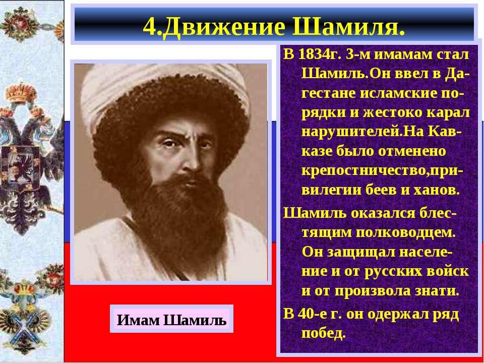 В 1834г. 3-м имамам стал Шамиль.Он ввел в Да-гестане исламские по-рядки и жес...