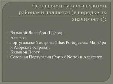 Большой Лиссабон (Lisboa), Алгарве, португальский острова (Ilhas Portuguesas:...