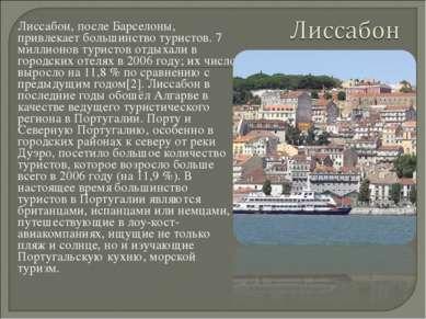 Лиссабон, после Барселоны, привлекает большинство туристов. 7 миллионов турис...