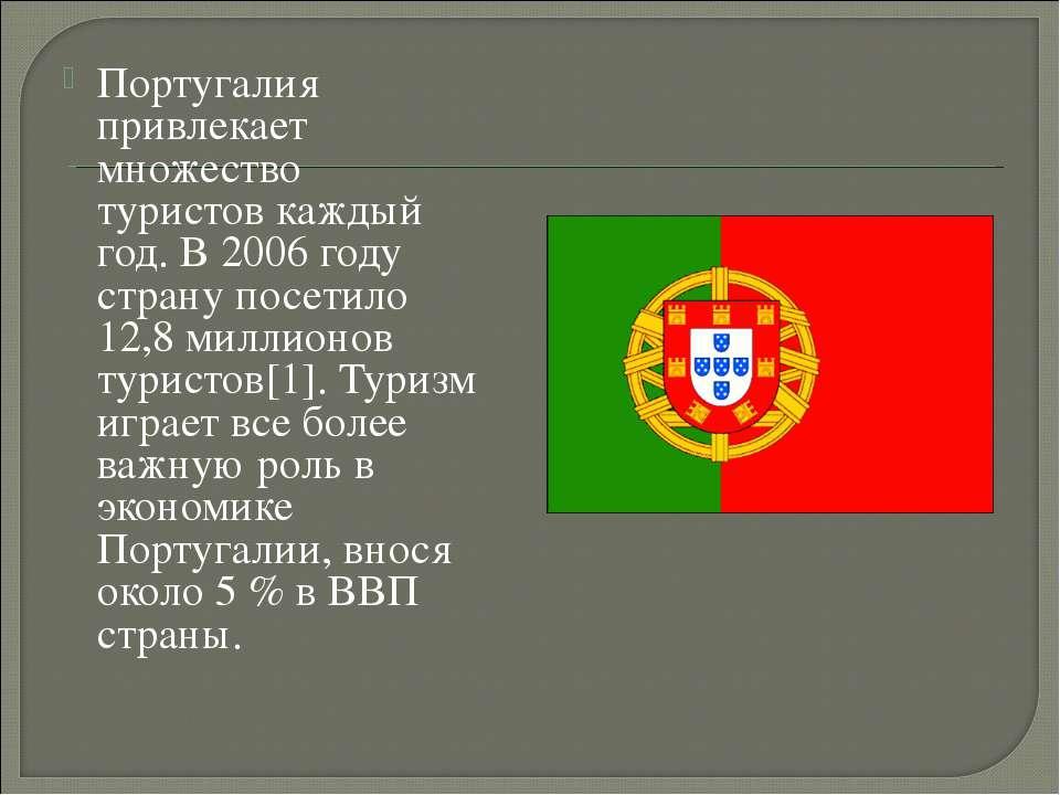 Португалия привлекает множество туристов каждый год. В 2006 году страну посет...