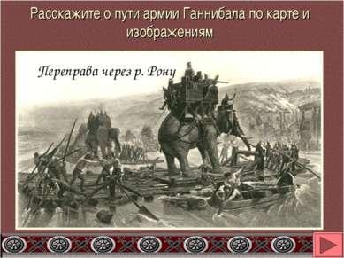 Расскажите о пути армии Ганнибала по карте и изображениям Переправа через р. ...