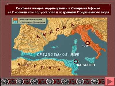 Какие территории принадлежали Карфагену? Карфаген основан в Северной Африке ф...