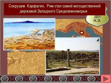 Карфаген пал и был разрушен римлянами РИМ КАРФАГЕН Сокрушив Карфаген, Рим ста...