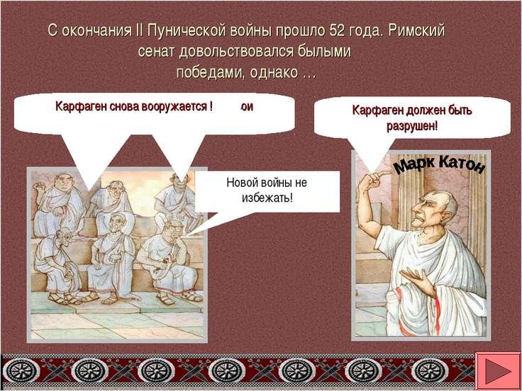 С окончания II Пунической войны прошло 52 года. Римский сенат довольствовался...