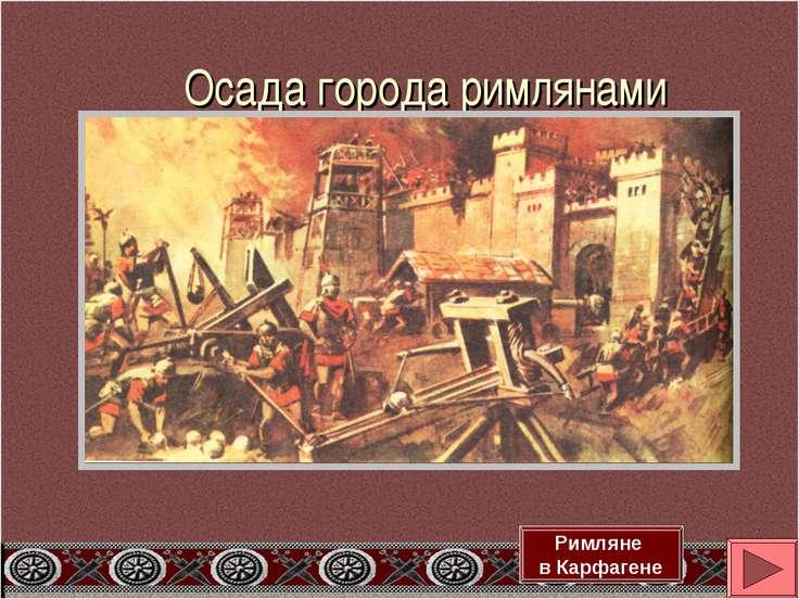 Осада города римлянами Римляне в Карфагене