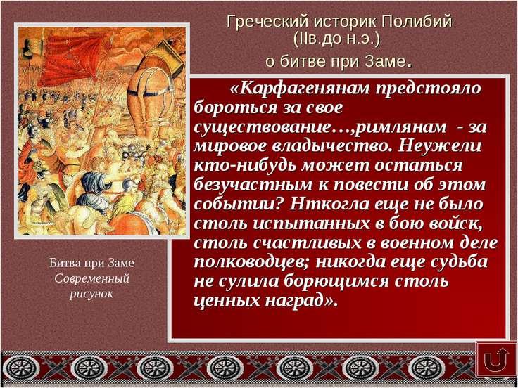 Греческий историк Полибий (IIв.до н.э.) о битве при Заме. «Карфагенянам предс...