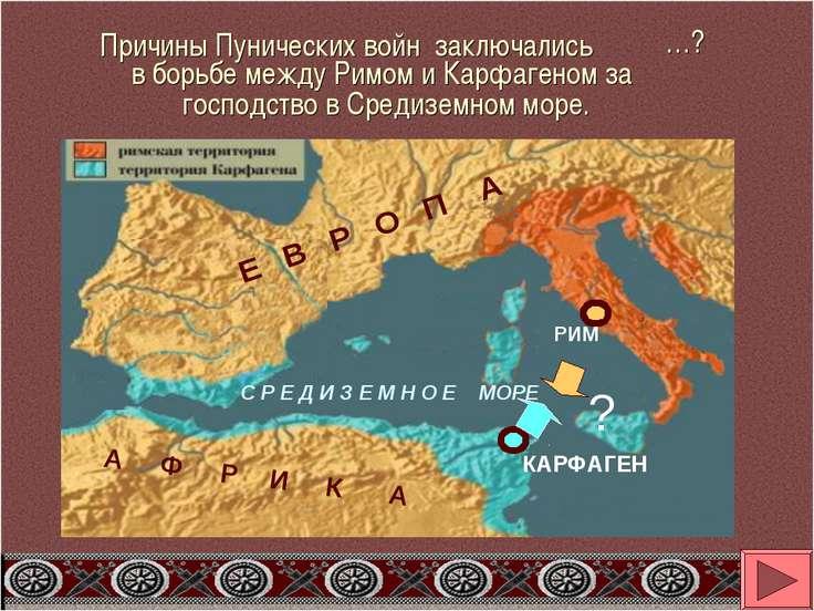 Причины Пунических войн заключались в борьбе между Римом и Карфагеном за госп...
