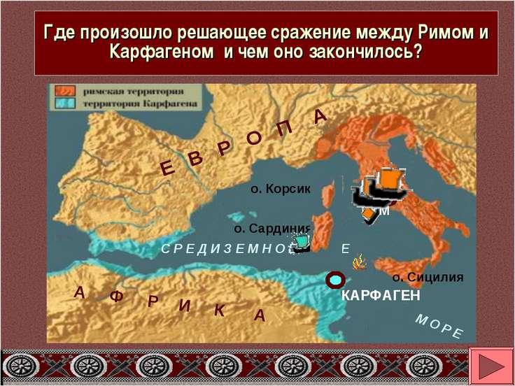 Где произошло решающее сражение между Римом и Карфагеном и чем оно закончилос...