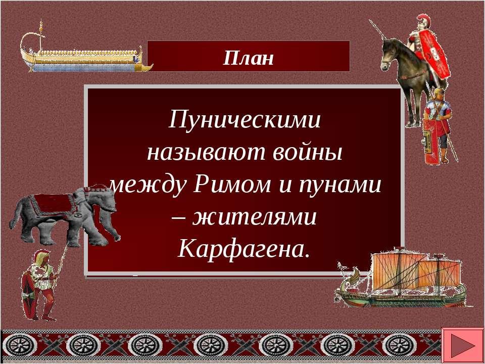 Причины Пунических войн. Первая Пуническая война. Вторая Пуническая война. Тр...