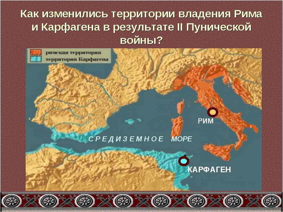 Как изменились территории владения Рима и Карфагена в результате II Пуническо...