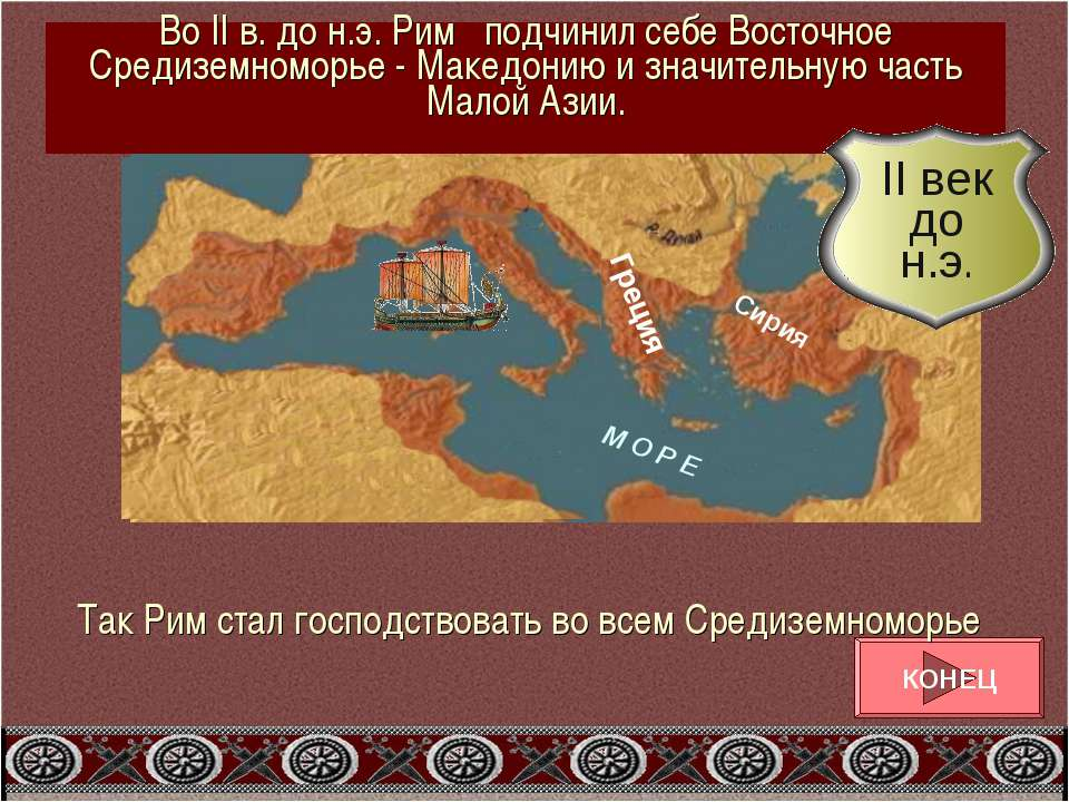 РИМ М О Р Е С Р Е Д И З Е М Н О Е Во II в. до н.э. Рим подчинил себе Восточно...