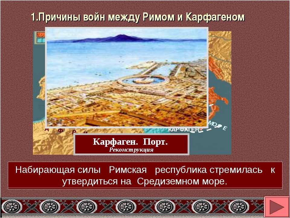 1.Причины войн между Римом и Карфагеном К III в. до н.э. Карфаген был центром...
