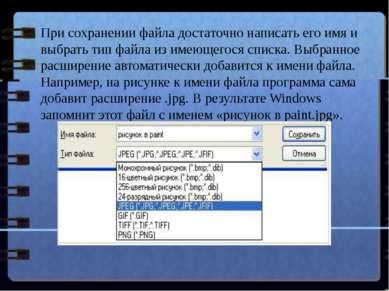 При сохранении файла достаточно написать его имя и выбрать тип файла из имеющ...