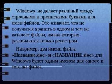 Windows не делает различий между строчными и прописными буквами для имен фай...