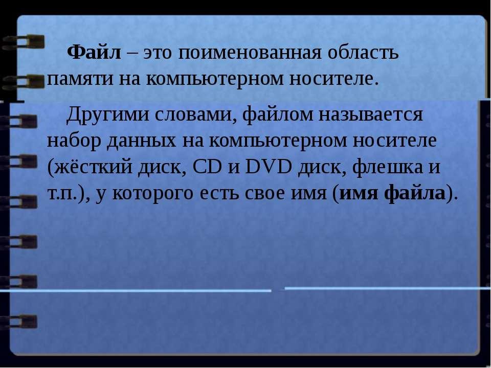Файл– это поименованная область памяти на компьютерном носителе. Другими сло...