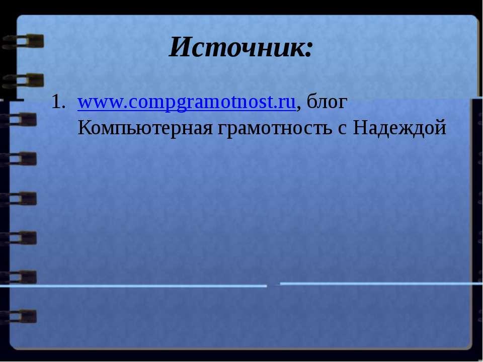 Источник: www.compgramotnost.ru, блог Компьютерная грамотность с Надеждой