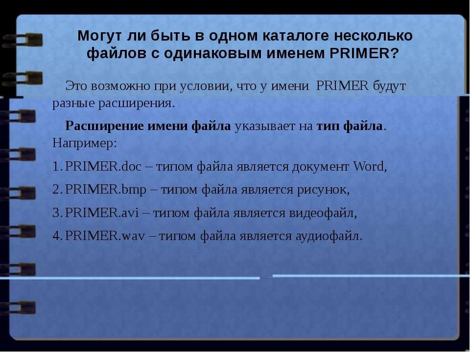 Могут ли быть в одном каталоге несколько файлов с одинаковым именем PRIMER? Э...