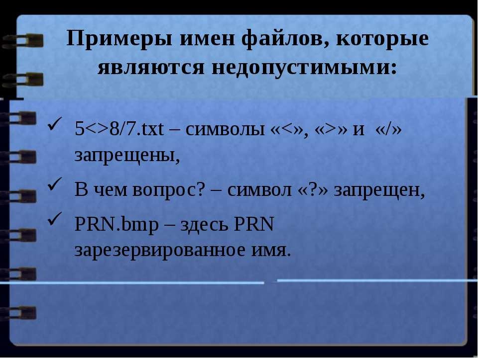 Примеры имен файлов, которые являются недопустимыми: 58/7.txt – символы «» и...