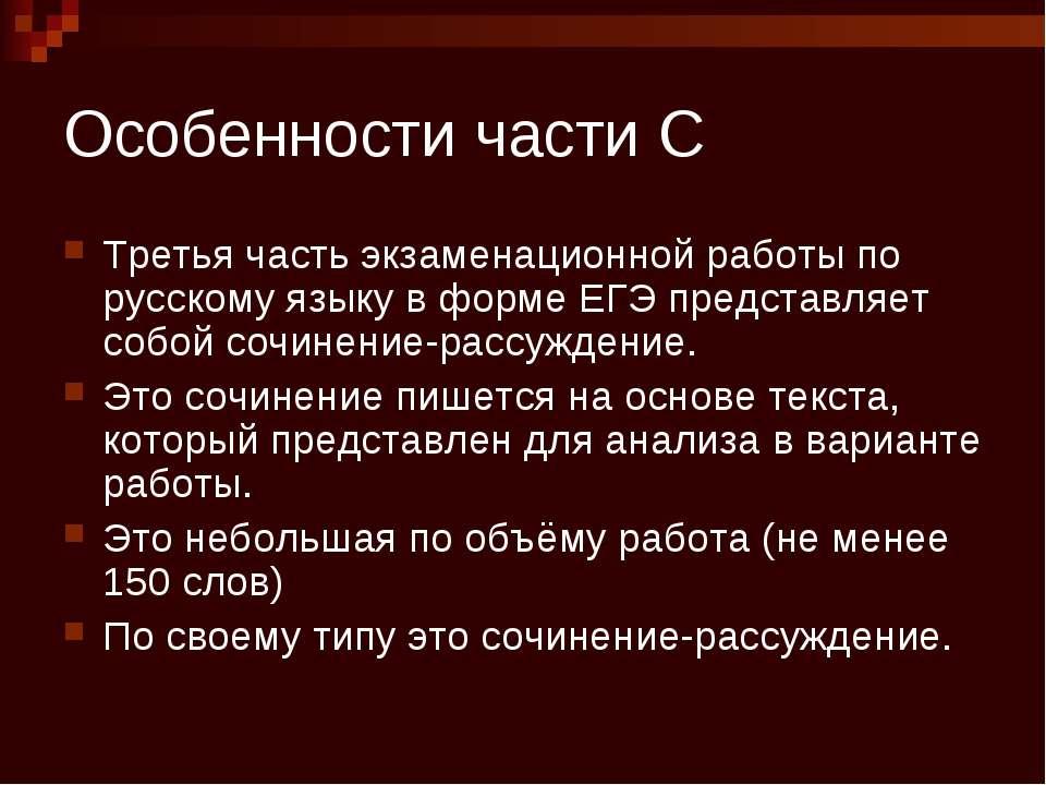Особенности части С Третья часть экзаменационной работы по русскому языку в ф...