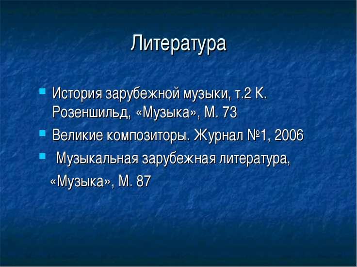 Литература История зарубежной музыки, т.2 К. Розеншильд, «Музыка», М. 73 Вели...