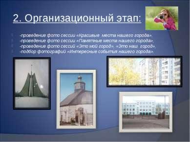 2. Организационный этап: -проведение фото сессии «Красивые места нашего город...