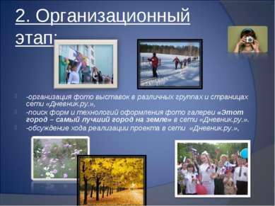 2. Организационный этап: -организация фото выставок в различных группах и стр...