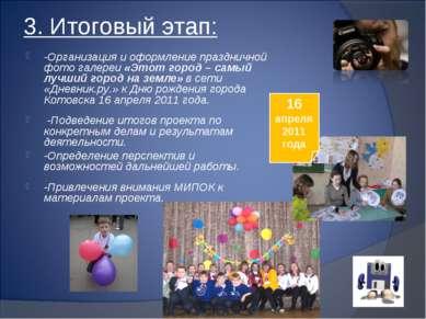 3. Итоговый этап: -Организация и оформление праздничной фото галереи «Этот го...