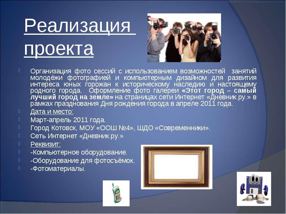 Реализация проекта Организация фото сессий с использованием возможностей заня...