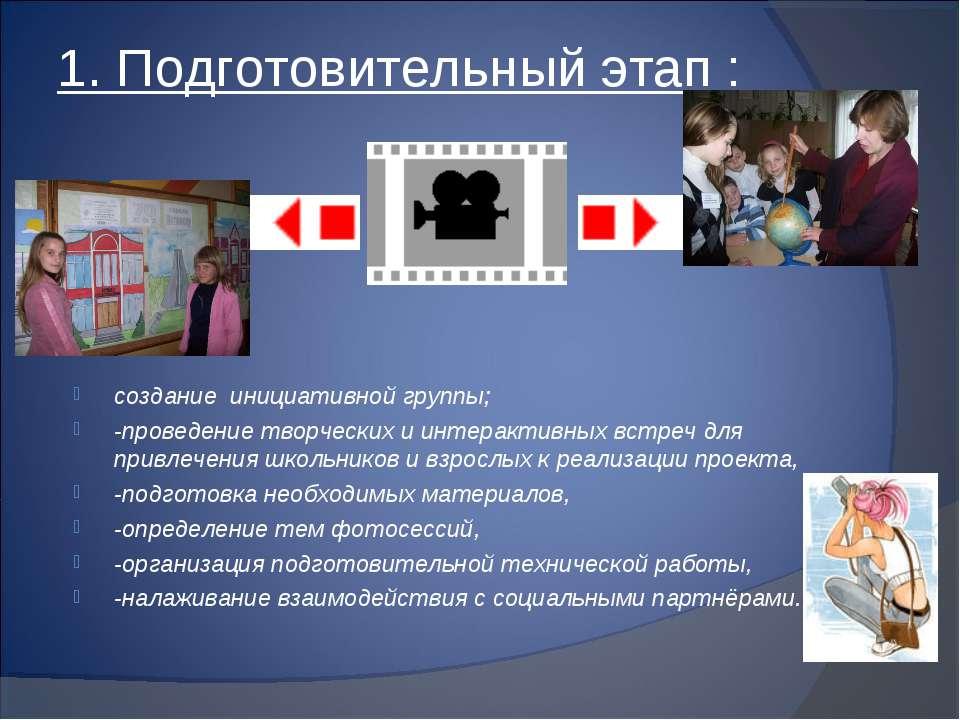 1. Подготовительный этап : создание инициативной группы; -проведение творческ...