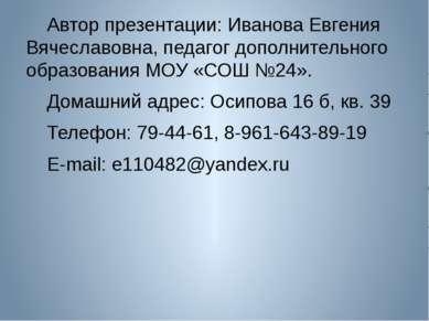 Автор презентации: Иванова Евгения Вячеславовна, педагог дополнительного обра...